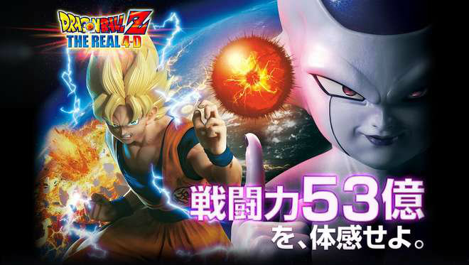 dragon ball z the real 4d